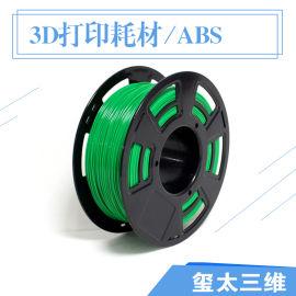 ABS打印机耗材手绘3d打印耗材