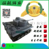 儿童游乐方向盘遥控坦克