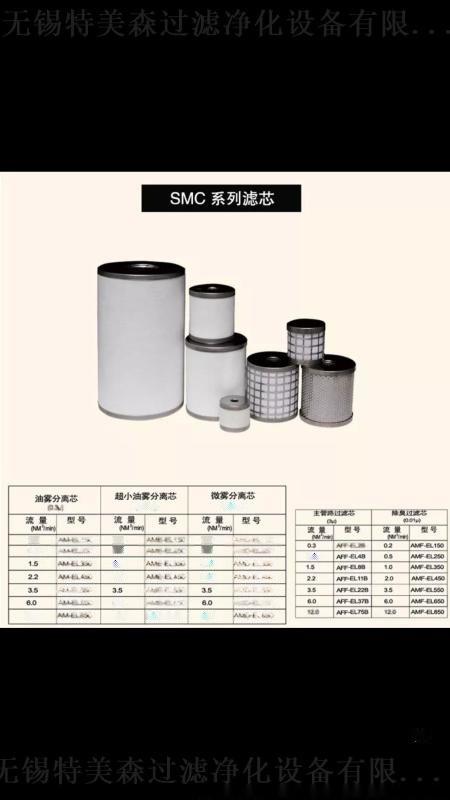 SMC精密滤芯AM-EL850、AME-EL850