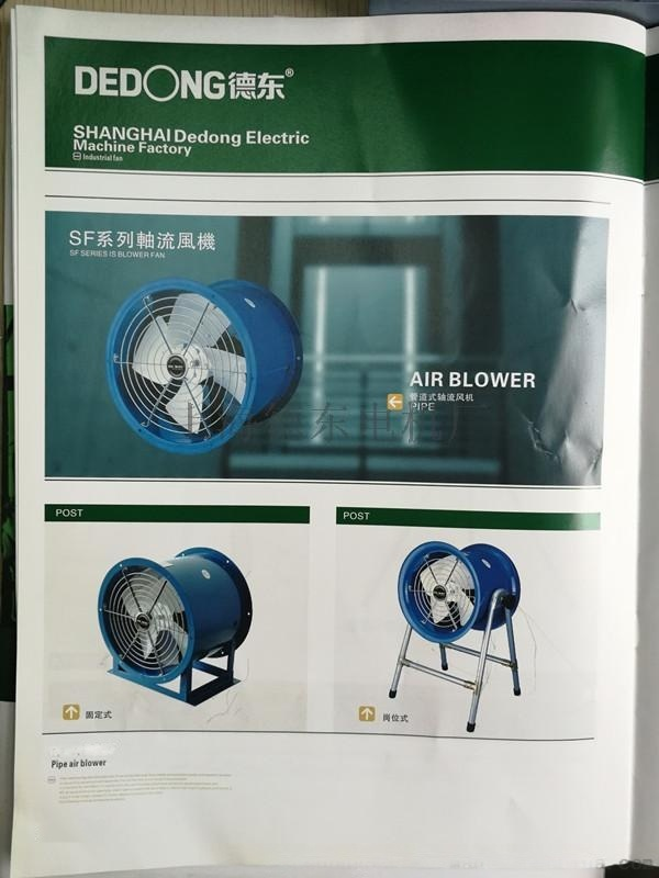 上海德东SF4#R固定式单相轴流风机