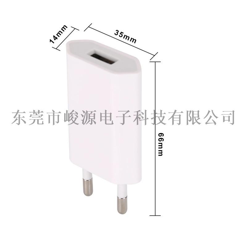 5V1A歐規蘋果四代充電器