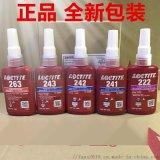 乐泰loctite243螺纹锁固剂厌氧胶螺丝胶