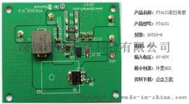 PT4123  降压型,可调光,LED 恒流驱动器