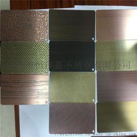不锈钢黄古铜拉丝板 不锈钢红古铜板 金属制品