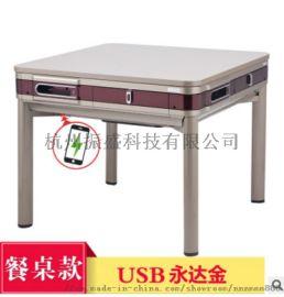 自動麻將機 家用棋牌桌 餐桌兩用超靜音遙控摺疊帶