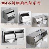 剑雅卫浴厕纸架纸巾盒304不锈钢连体纸架暗藏卷纸器