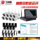 八路wifi監控套裝 無線套裝 網路監控攝像機 8路家用監控攝像頭