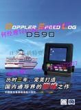 俊祿DS90計程儀 5.7英寸TFT彩色液晶 DS90多普勒計程儀