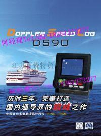 俊禄DS90计程仪 5.7英寸TFT彩色液晶 DS90多普勒计程仪