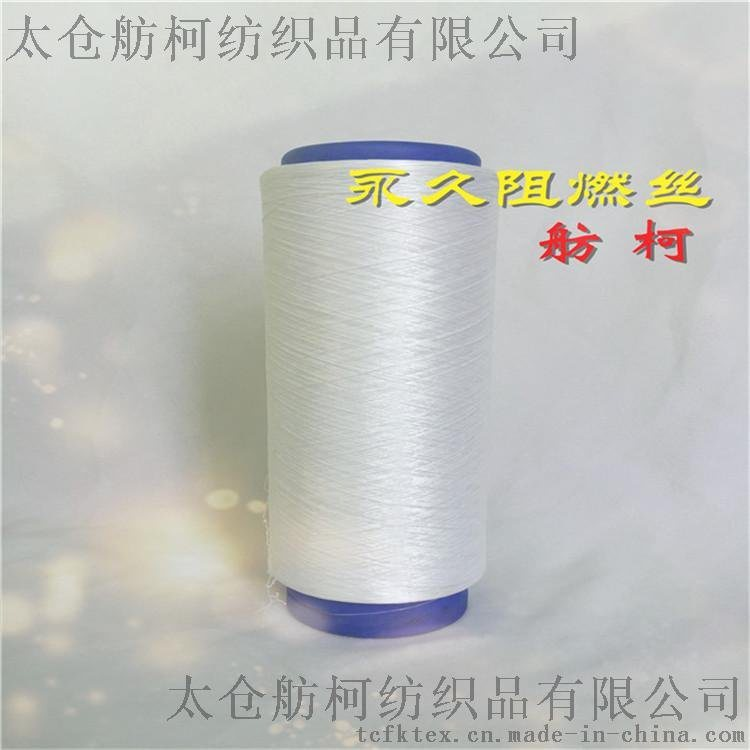 CHARM YARN、30S、阻燃纱线、阻燃短纤维