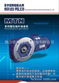 MTN(S)系列圆柱蜗杆减速机