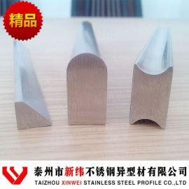 厂家生产冷拉不锈钢异型钢 凹凸异形椭圆半圆弧定做 不锈钢异型材