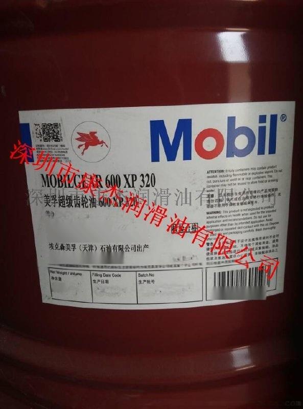 美孚润滑油 美孚600XP320超级齿轮油 工业润滑油批发