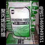 聚丙烯短纖維、聚丙烯抗裂纖維混凝土保溫砂漿出售3/6/9/12mm