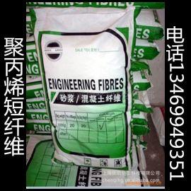 聚丙烯短纤维、聚丙烯抗裂纤维混凝土保温砂浆出售3/6/9/12mm