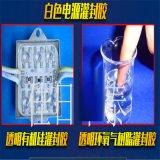 供应有机硅透明电子灌封胶 电子LED封装胶 导热有弹性软胶灌封胶