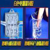 供應有機硅透明電子灌封膠 電子LED封裝膠 導熱有彈性軟膠灌封膠