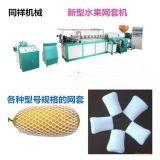 菜花包装网机,epe包装泡沫网套机,台湾技术