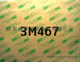 3M薄膜开关双面胶 无基材双面胶(3M467MP/3M468MP)