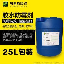 胶水防霉剂,乳胶漆防霉剂,防止胶水贴合发霉