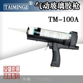 供应台铭气动玻璃胶枪 硬胶胶枪 310mL硅胶枪 自动打胶枪TM-100A