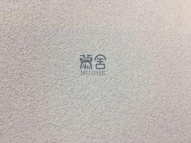 新余肌理壁膜代理 鹰潭艺术漆加盟 漳平装修公司