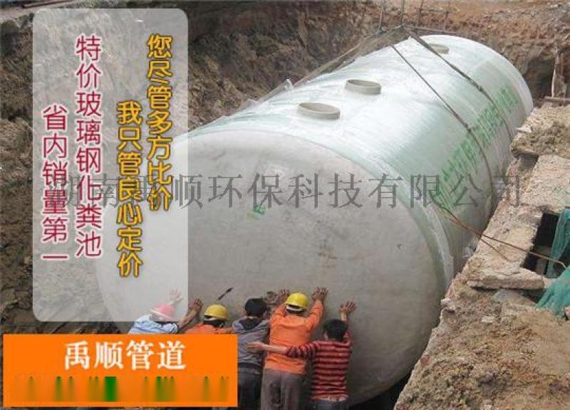 郴州玻璃鋼化糞池廠家報價
