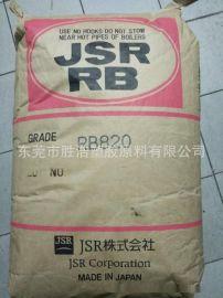 供应聚丁二烯橡胶 TPE 日本JSR RB820 高回弹 耐老化线缆管材雾面剂