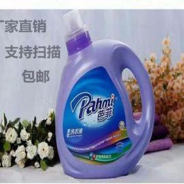 芭菲洗衣液厂家供应罗定洗衣液批发市场低价货源