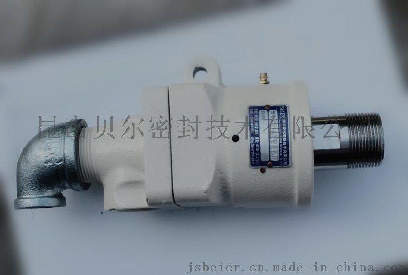 貝爾旋轉接頭供應上海地區壓延機冷卻輥專用機械密封水用旋轉接頭