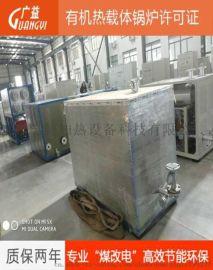 导热油炉厂家_烘箱导热油电加热器_江苏瑞源加热设备