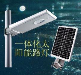 LED太阳能一体路灯外壳套件配件