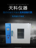供应数显鼓风干燥箱 恒温干燥箱 水分分析设备