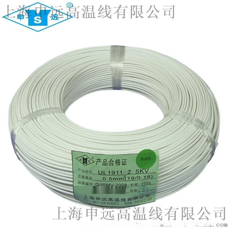 上海申远 耐高温 UL1911铁氟龙高压美标线