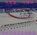 電機及變壓器線圈專用溫度監測Pt100溫度感測器