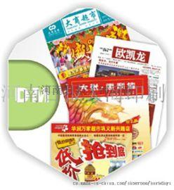 濮阳印刷报纸书刊画册彩页宣传册印刷厂家