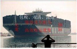 国际海运进口 新西兰Nelson海运进口到深圳 整柜 拼箱 双清到门