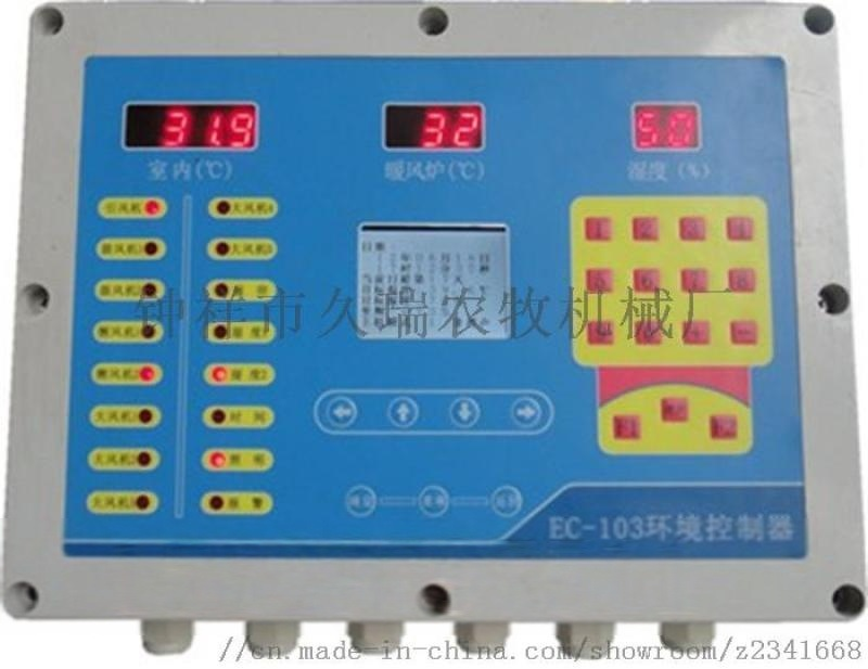 养殖环境控制器,养殖设备,环境控制设备