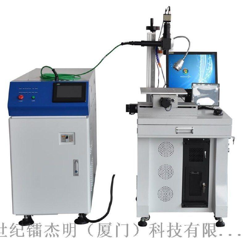 300W圆管密封激光焊接机、激光点焊机、激光焊接机