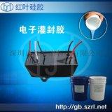 深圳红叶硅胶 9055导热灌封胶 高质量胶