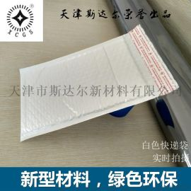 白色牛皮纸气泡袋供应全国电商防震快递包装