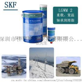 LGWM1 极压、低温轴承润滑脂瑞典SKF进口轴承润滑脂现货批发