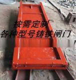 加厚加强筋3米乘3米双向止水铸铁闸门
