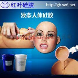 假肢人体硅胶 仿真人体硅胶 红叶人体硅胶厂家