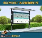 《供应》湖北十堰市宣传栏、广告宣传栏、小区宣传栏