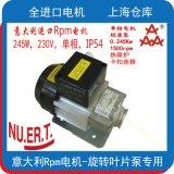 緊湊型245W義大利進口電機馬達高壓泵用