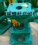 福建晋江5吨手动铸铁闸门启闭器