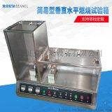 简易型电线垂直水平燃烧机东莞厂家直销供应