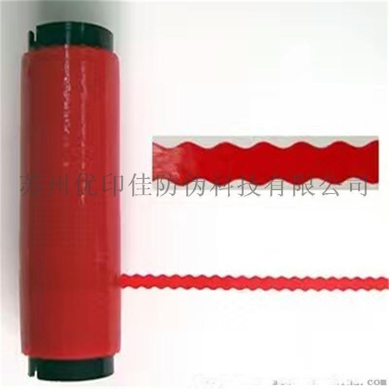 防僞印紅底金字易拆封光變防僞拉線 珠光金拉線定做