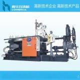 厂家直销隆华800T铝合金压铸机(38项国家专利)